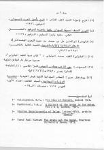 مؤلفات عربية وانجليزية