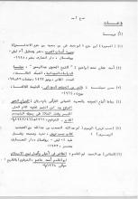 مؤلفات عربية