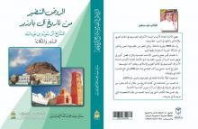 كتاب الروض النضير من تاريخ آل بارزير