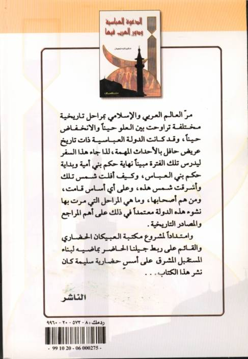 صورة الغلاف الخلفي لكتاب الدعوة العباسية و دور العرب فيها