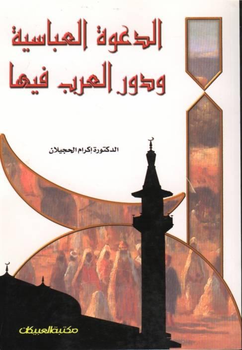 صورة الغلاف الأمامي لكتاب الدعوة العباسية و دور العرب فيها