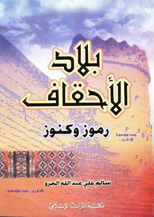 كتاب بلاد الأحقاف - رموز و كنوز - تأليف سالم علي عبد الله الجرو