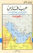 صورة غلاف كتاب عرب فارس للمؤلف محمد دخيل العصيمي