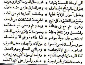 قصيدة عن أجداد آل باوزير باللهجة الحضرمية الدارجة - من كتاب البدر المنير ص 80