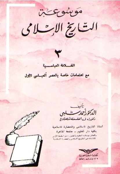 موسوعة التاريخ الإسلامي - الجزء الثالث - الخلافة العباسية مع إهتمامات خاص بالعصر العباسي الأول